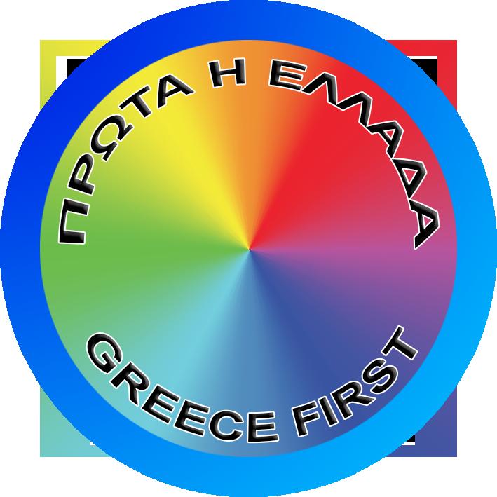Πρώτα η Ελλάδα