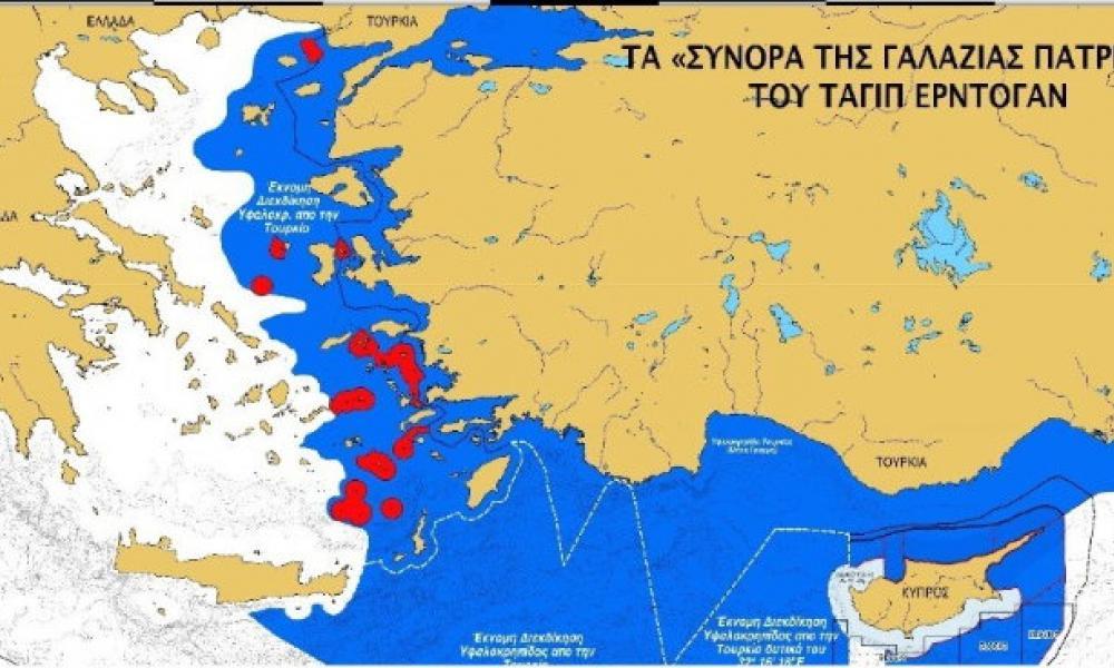Για ποιά γαλάζια πατρίδα μιλάτε κε Ερντογάν;