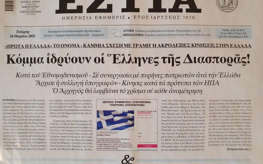 Το Κίνημα Πολιτών Πρώτα η Ελλάδα δεν είναι πολ. κόμμα και δεν θα γίνει ποτέ πολ. κόμμα!